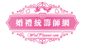 香港婚禮統籌師網 Hong Kong Wedding Planner Platform