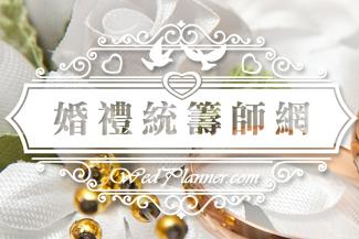 「香港婚禮統籌師網」 Hong Kong Wedding Planner - 香港最強的網上婚禮統籌師Wedding Planner資訊O2O平台